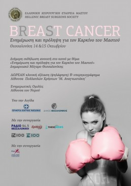 BREAST CANCER ΔΙΗΜΕΡΙΔΑ ΕΝΗΜΕΡΩΣΗΣ